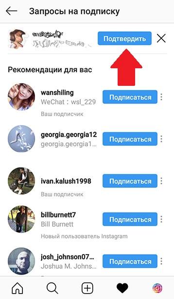Как сделать закрытый профиль в Instagram