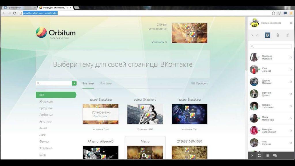 Как сменить тему в Вконтакте: подробная инструкция к применению