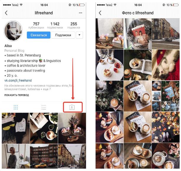 Легкий способ отметить человека на фото в Instagram