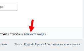 Руководство по восстановлению страницы Вконтакте