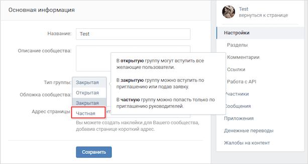 Руководство по удалению сообщества Вконтакте