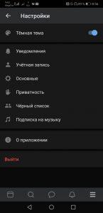 Фейковые темы оформления ВКонтакте: почему люди уверены в их существовании?