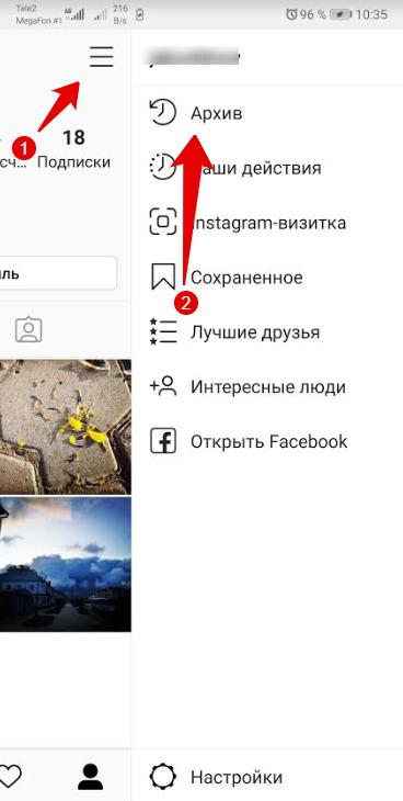 Архив в Instagram: полная инструкция