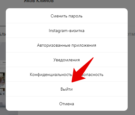 Пошаговая инструкция по удалению аккаунта в Instagram