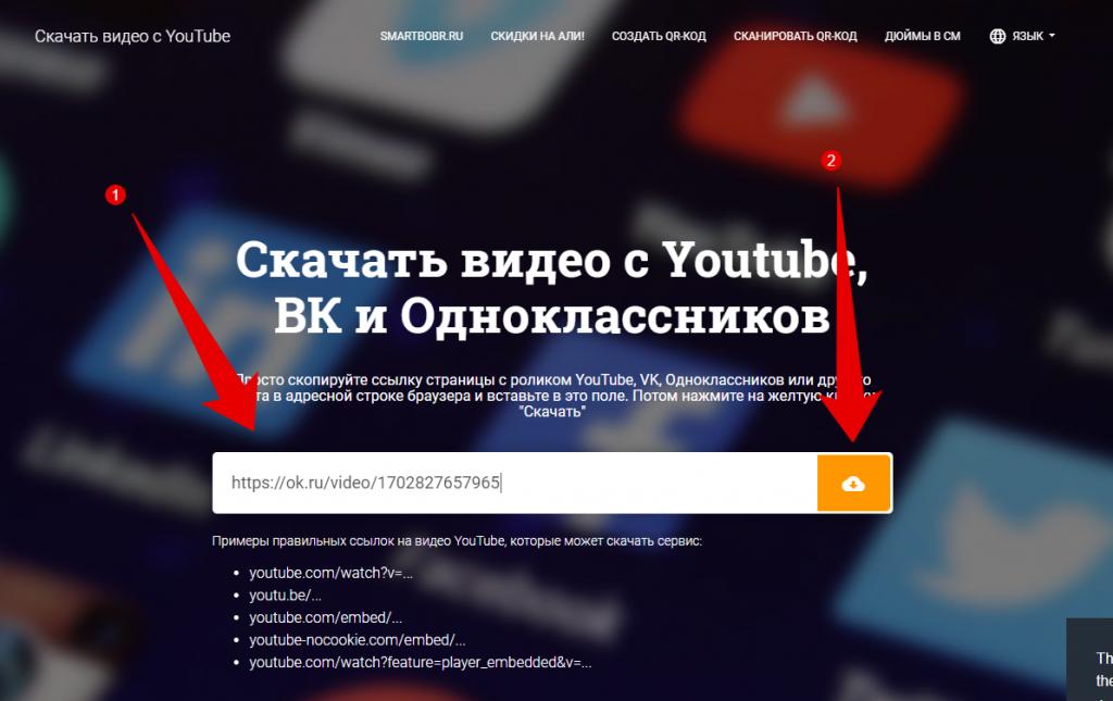 Инструкция, как скачать видео с Одноклассников: все рабочие способы
