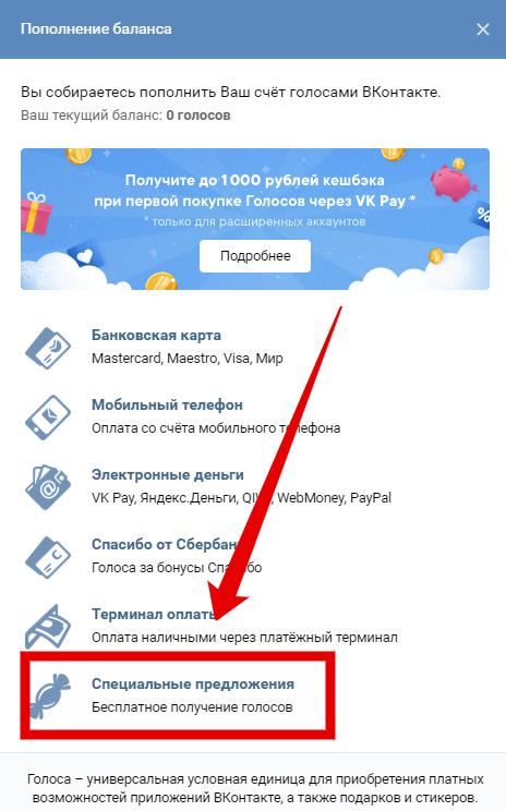 Как получить голоса в ВК бесплатно, заработать их или перевести.