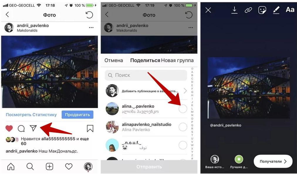 Как в инстаграмме поделиться чужим фото