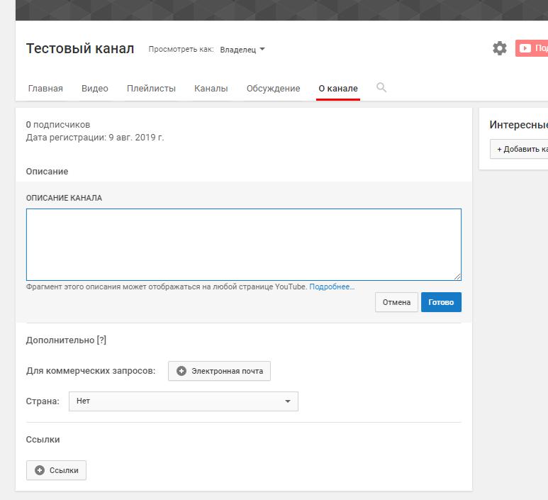 7 шагов к созданию канала на YouTube