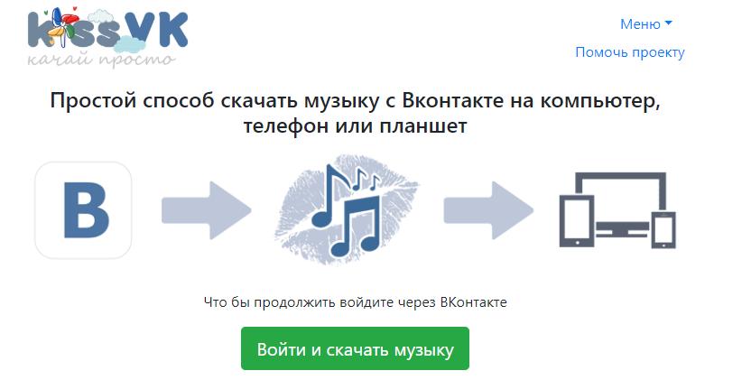 Обзор сервиса KissVK: как скачать музыку бесплатно?