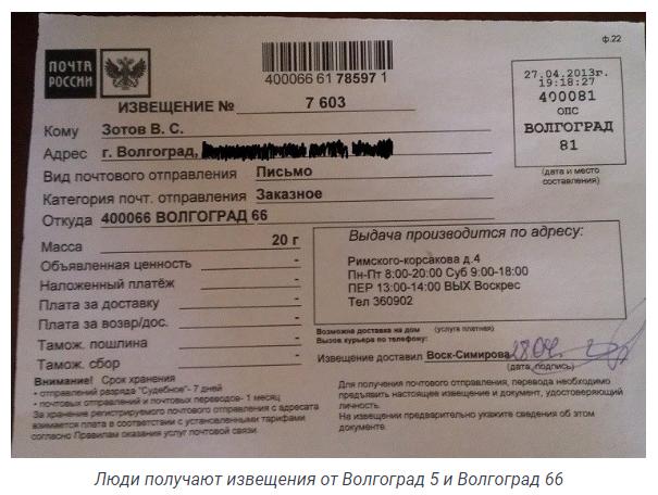 Что за заказное письмо из Волгограда 5?