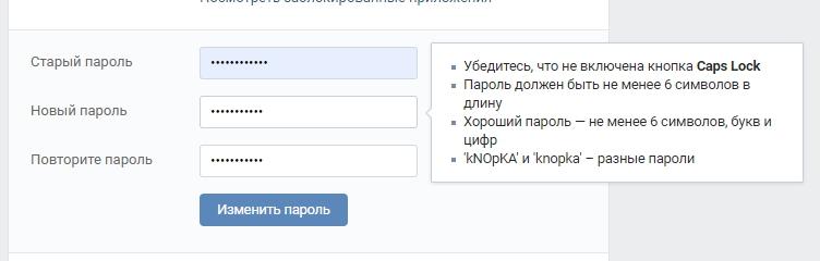 Как поменять пароль в ВК: пошаговая инструкция
