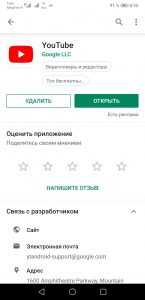 Установить YouTube на телефон и ПК: официальные ссылки и инструкция