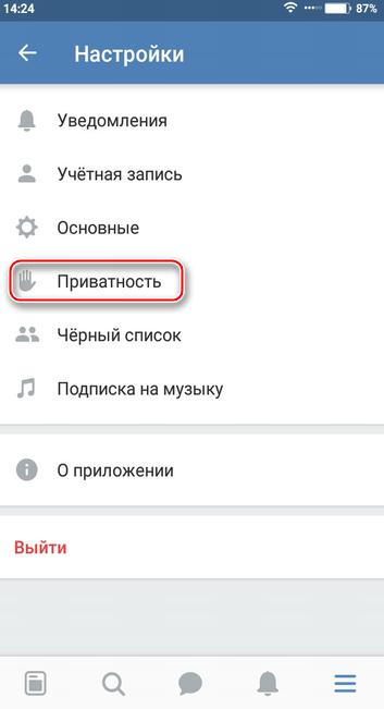 Как сделать закрытый профиль в ВК: инструкция к применению