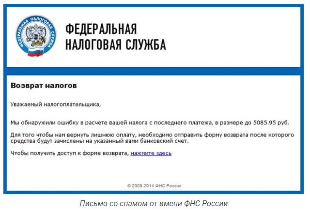 Что за письмо от noreply@fcod.nalog.ru?