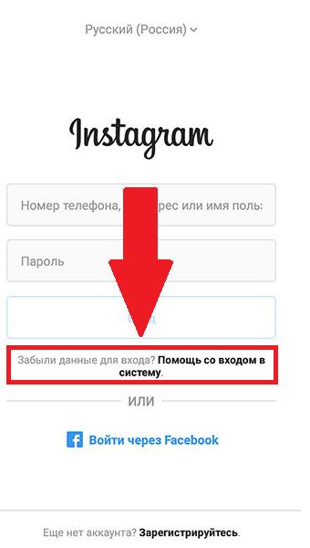 Рабочие способы восстановления аккаунта в Instagram