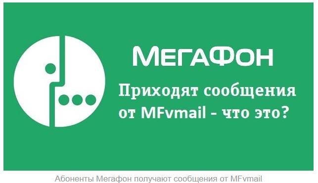 Что за СМС MFvmail от Мегафон