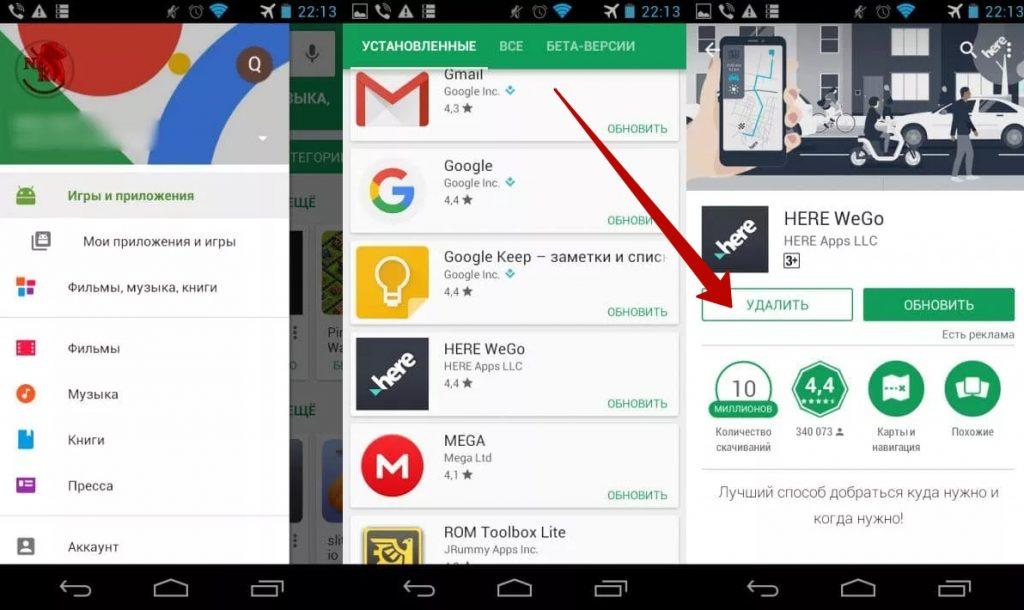 Как удалить Promotion на Android