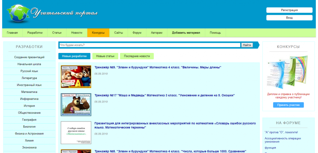 7 лучших сайтов для учителей