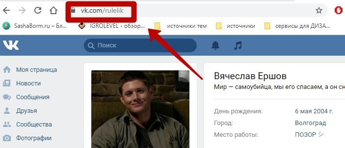Как узнать id в ВКонтакте: страницы, группы или свой