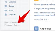 Как изменить имя в ВКонтакте