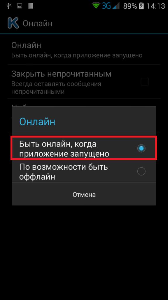 """Как включить """"Вечный онлайн"""" во ВКонтакте"""