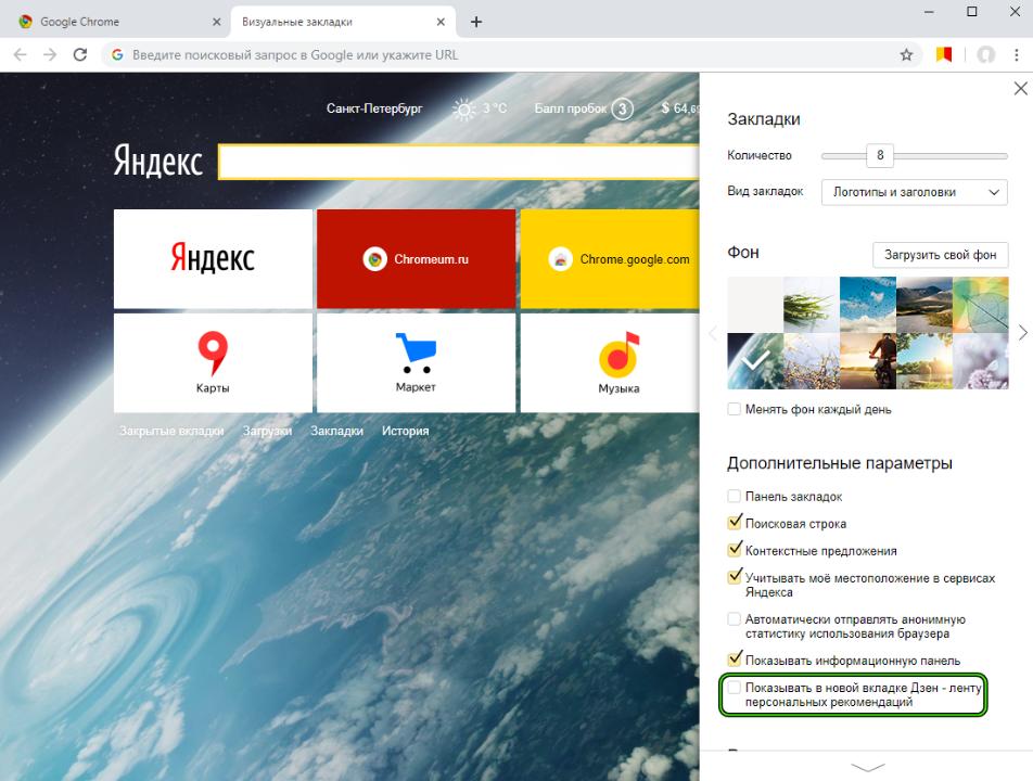 Как отключить Яндекс Дзен: простая инструкция