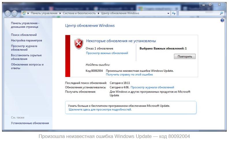 Как избавиться от ошибки обновления 80092004 на Windows?