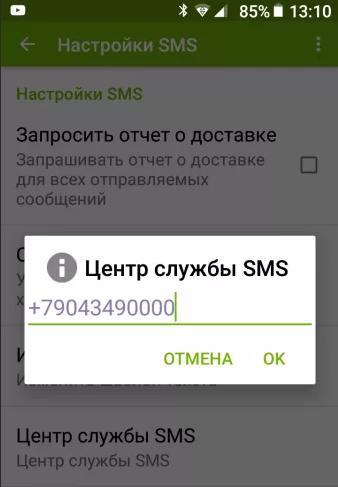 Как исправить ошибку 28 при отправке СМС