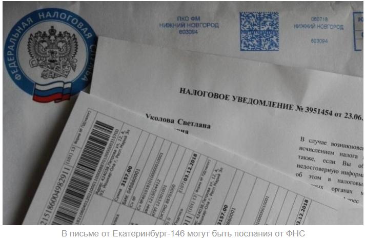 От кого пришло административное заказное письмо из Екатеринбург 146