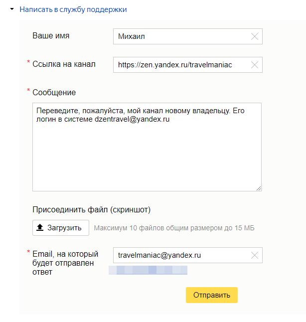 Как сменить аккаунт в Яндекс Дзен