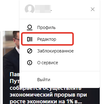 Обзор Редактора в Яндекс.Дзен для авторов