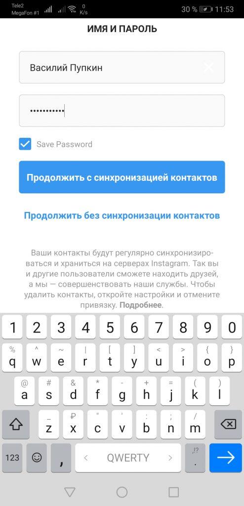 Как зарегистрироваться в Инстаграм. Знаменитая инструкция от ТелекомДом
