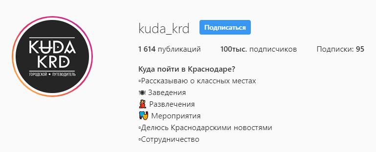 Как набрать подписчиков в Instagram: пошаговое руководство по набору 20к последователей в 2020 году