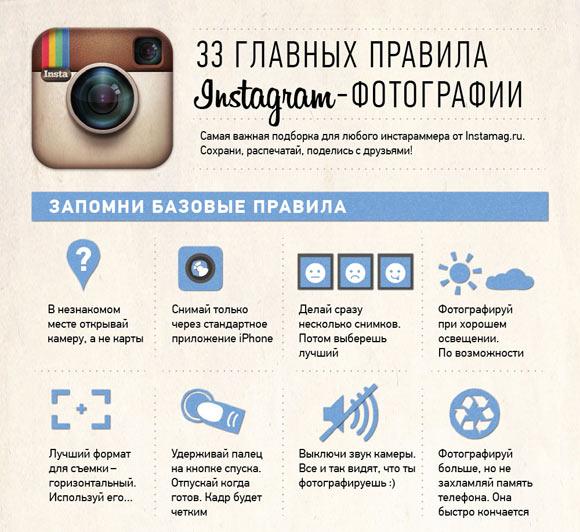 Как бесплатно раскрутить Instagram