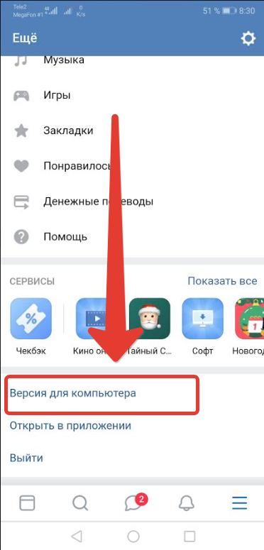 Компьютерная версия ВКонтакте на смартфоне [ИНСТРУКЦИЯ]