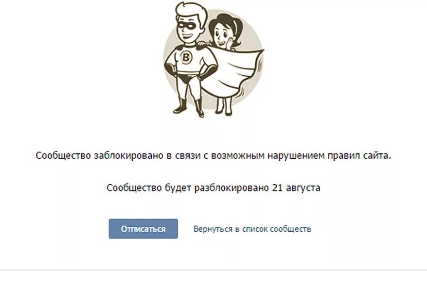 Что делать, если заблокировали страницу в ВКонтакте?