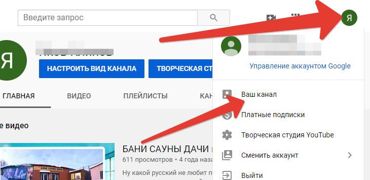 Как создать шапку для YouTube: бесплатные шаблоны, размеры и фоны
