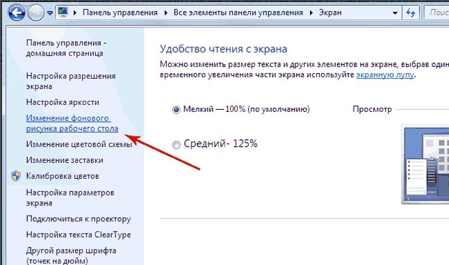 Исправляем прощальный баг Windows 7  в виде чёрного рабочего стола