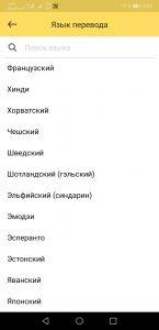 Яндекс Переводчик эмодзи на русский язык: знаменитый обзор от ТелекомДом