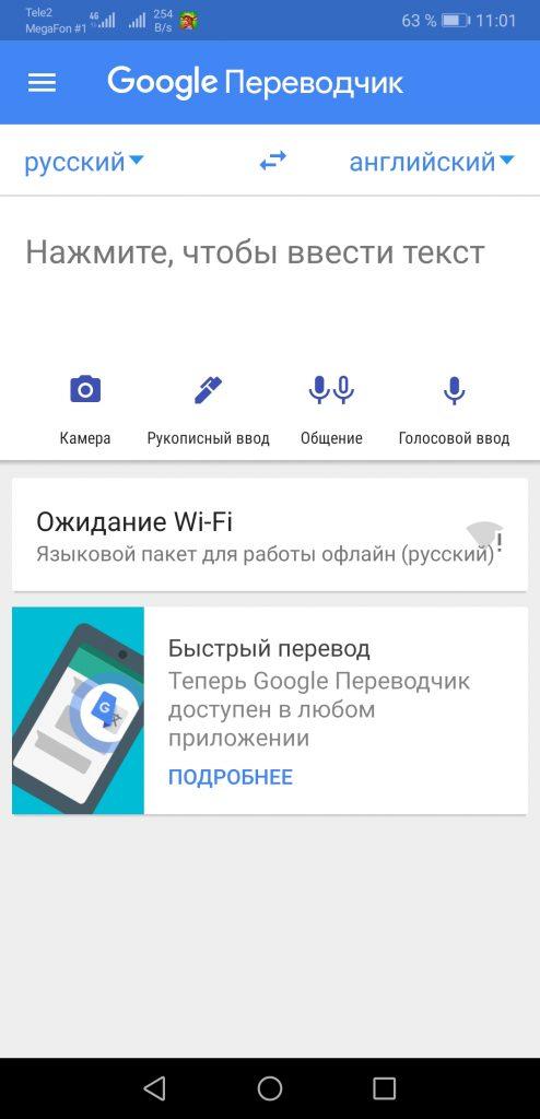 Фото переводчики для вашей камеры: ТОП-5 приложений для смартфона
