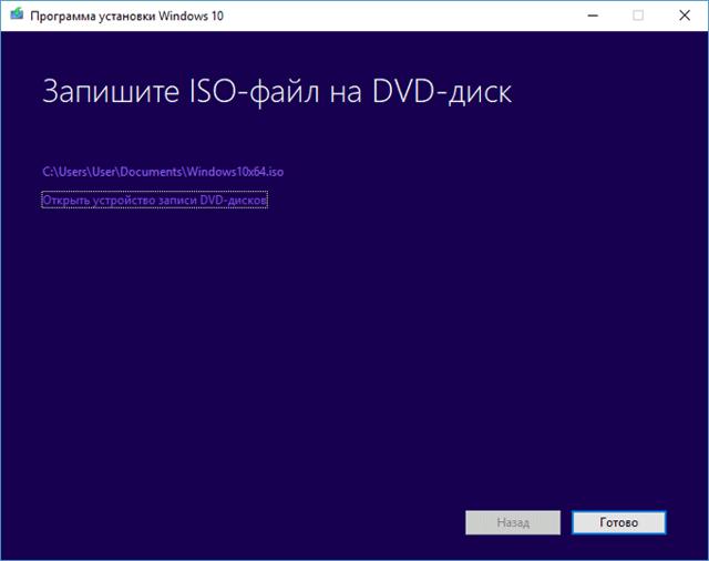Где легально скачать Windows 10: безопасные ISO образы