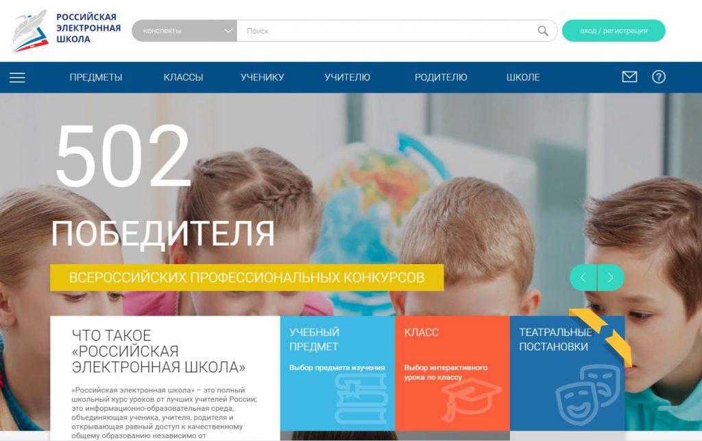 Российская электронная школа   Дистанционное обучение