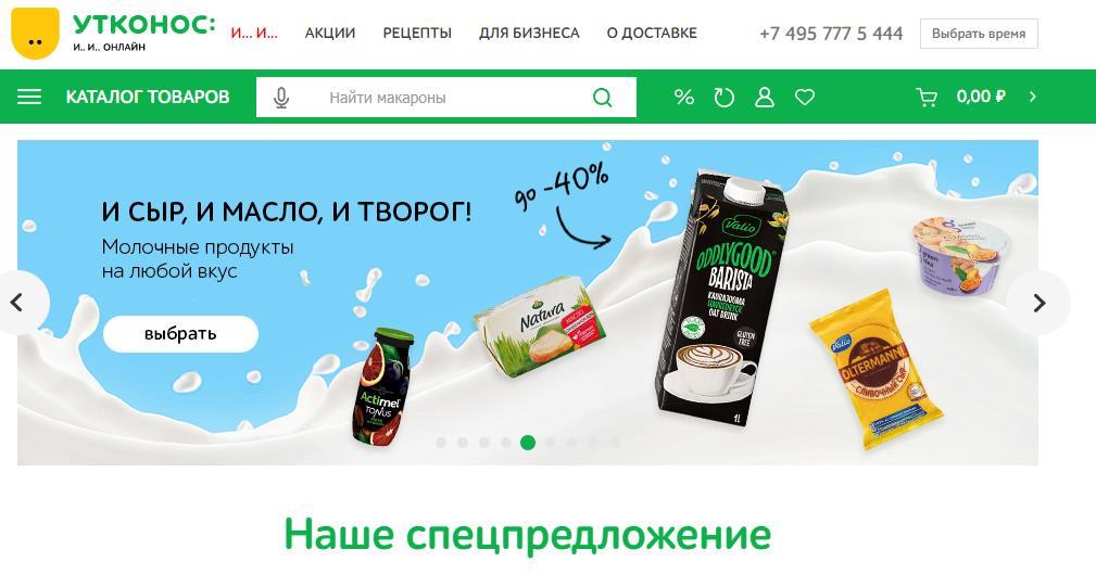 10 сервисов доставки еды на дом. Как заказать продукты и не заразиться?