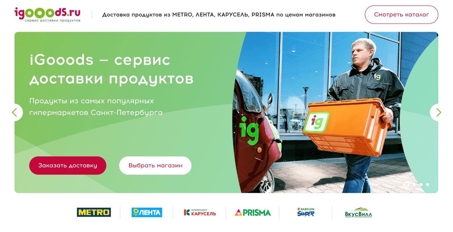 Igoods Интернет Магазин Санкт Петербург