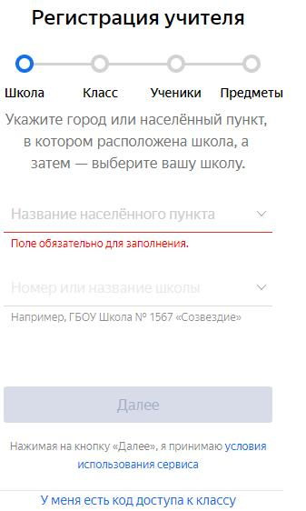 Вход для ученика и учителя на Яндекс.Учебник по адресу 123.ya.ru