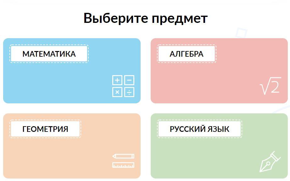Моя школа в online - онлайн-сервис дистанционного обучения от Министерства Просвещения [ИНСТРУКЦИЯ]