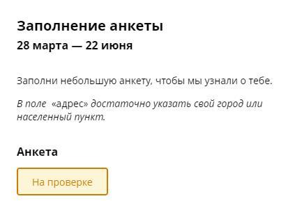 """Регистрация в конкурсе для школьников """"Большая перемена"""""""