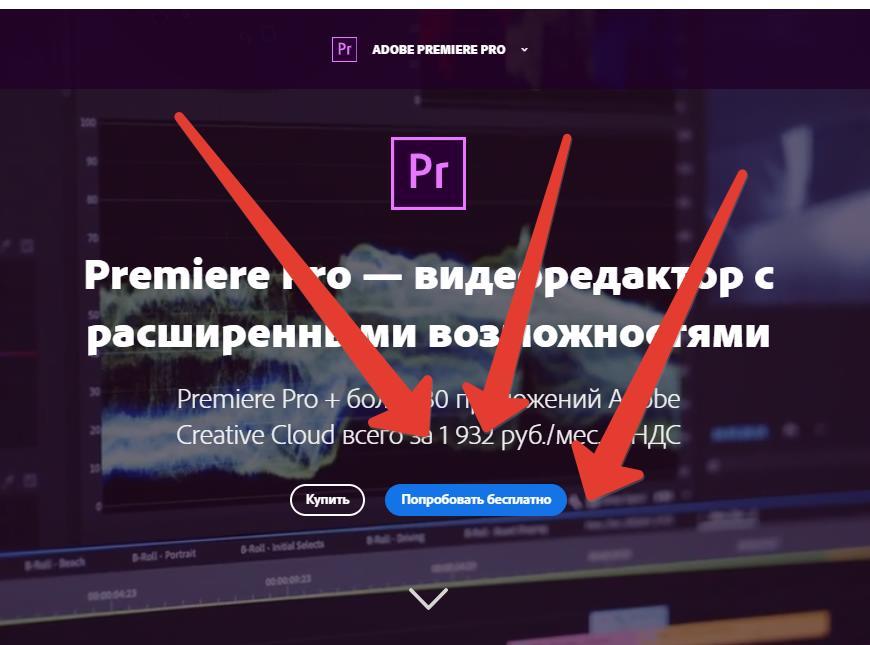 Adobe Premiere Pro - ТОП-1 в мире видео монтажа