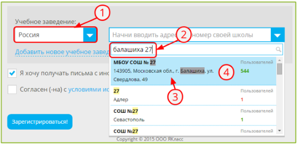 Регистрация в Yaklass.ru для педагога, ученика и родителя