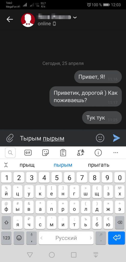 Как отправить себе сообщение в ВК [Инструкция]